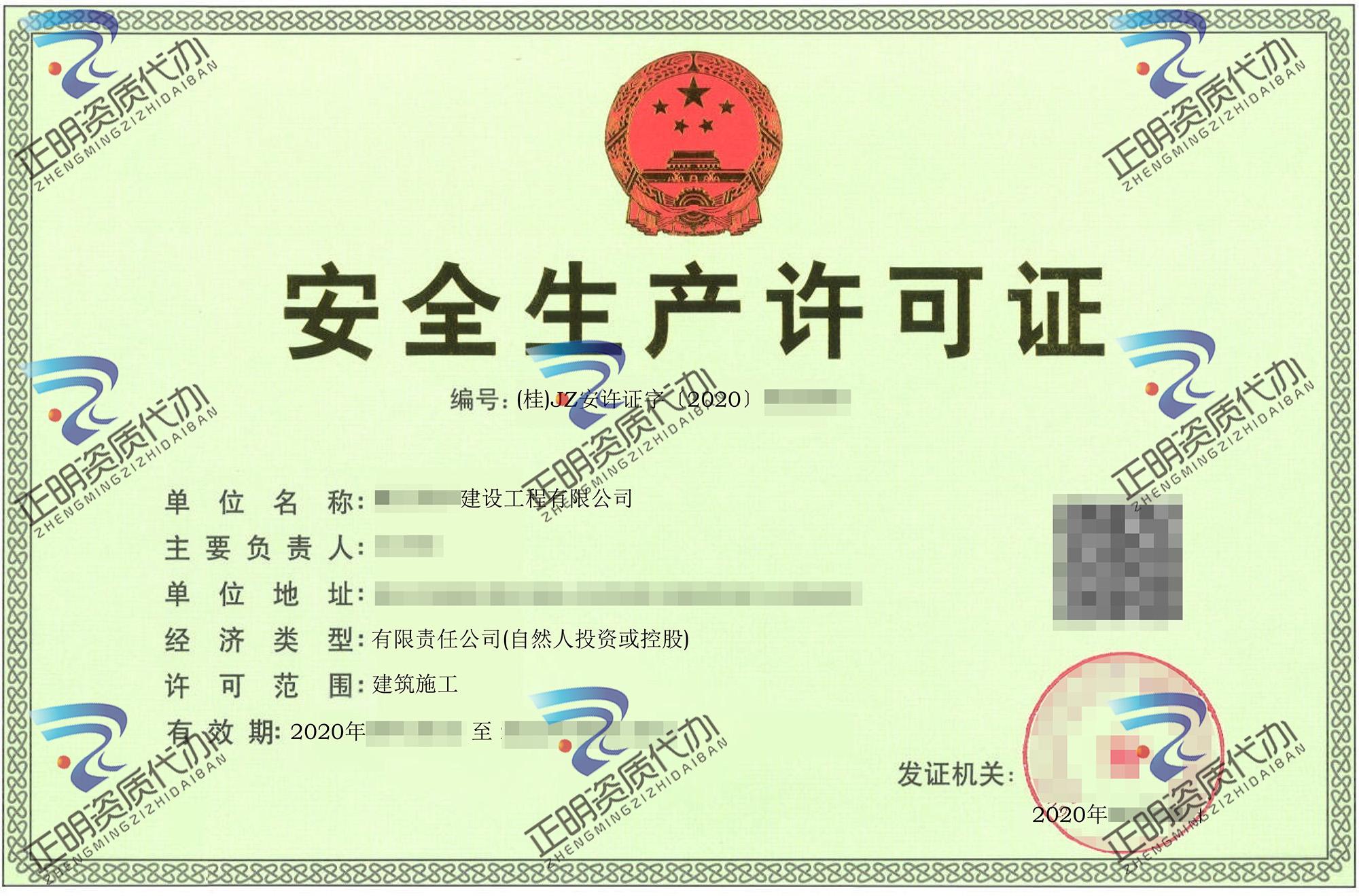 梧州-建设公司安全生产许可证
