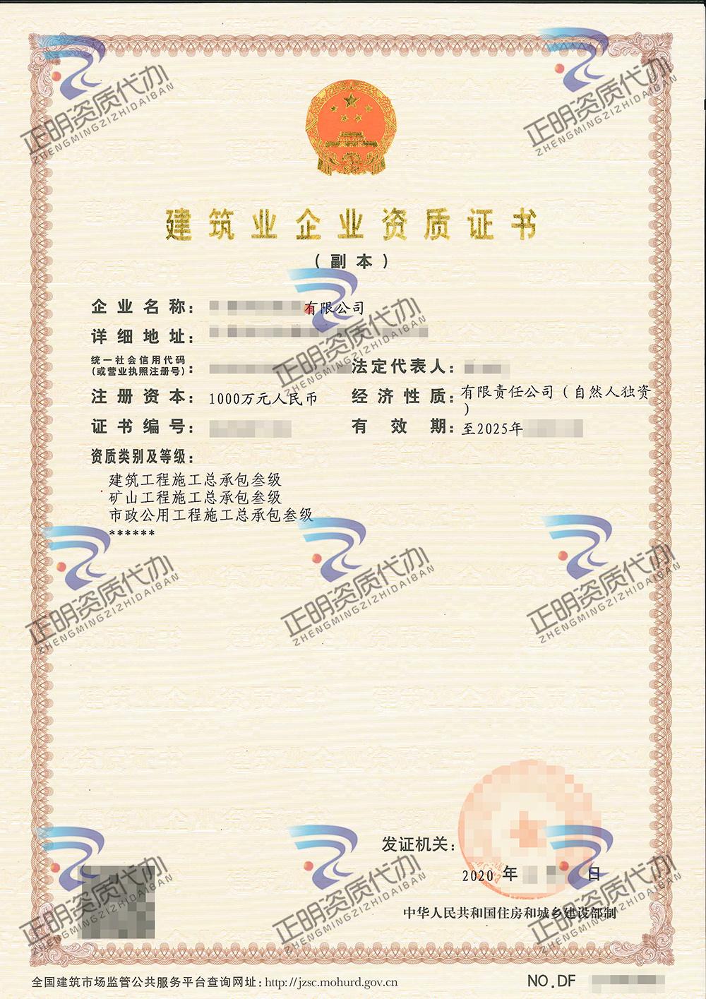 平果-矿山工程施工总承包叁级