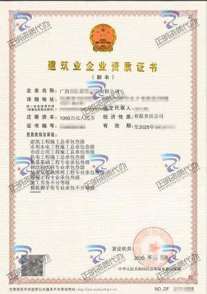 防城港-水利水电betway必威登陆网址施工总承包叁级