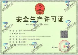 百色-劳务公司安全生产许可证