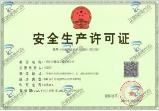 桂平-建筑公司安全生产许可证