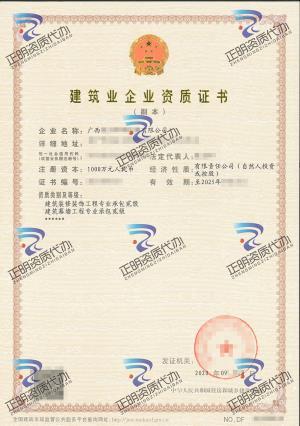 南宁-建筑幕墙betway必威登陆网址专业承包贰级
