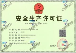 钦州-设计公司安全生产许可证