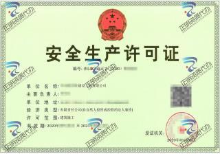 贵港-建设公司安全生产许可证
