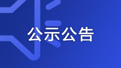 南宁市行政审批局 关于2020年第34批建设工程企业资质审查意见的公示