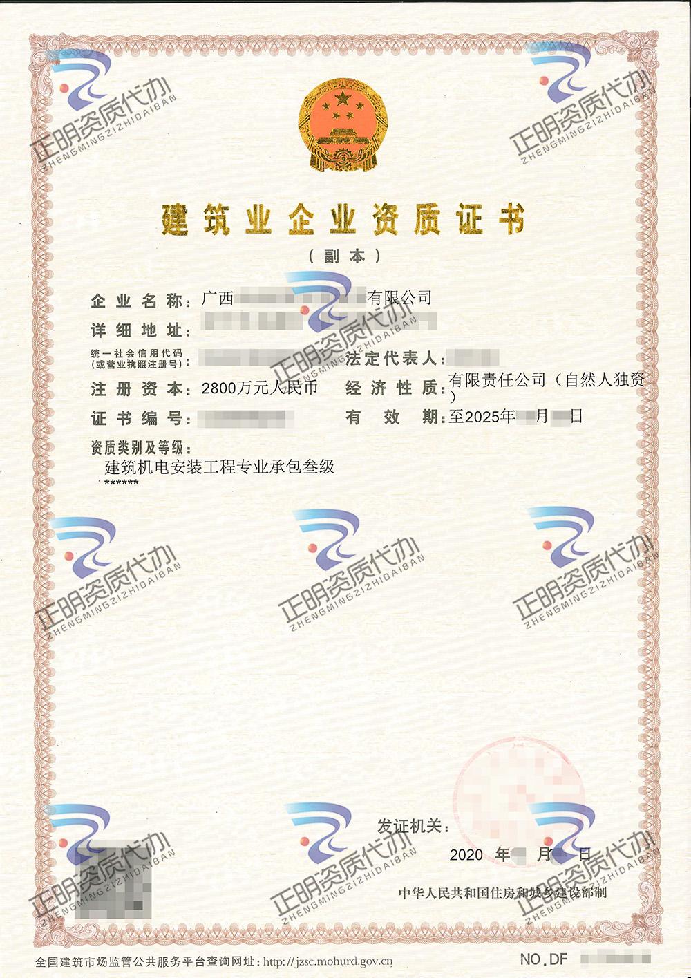 南宁-建筑机电安装betway必威登陆网址专业承包叁级