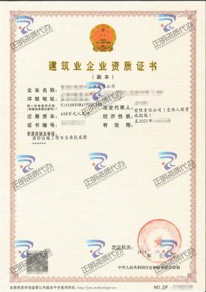 贵港-消防设施betway必威登陆网址专业承包贰级