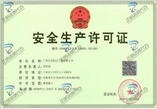 玉林-betway必威登陆网址公司安全生产许可证