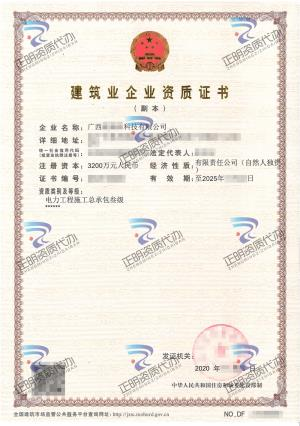 南宁-电力betway必威登陆网址施工总承包叁级