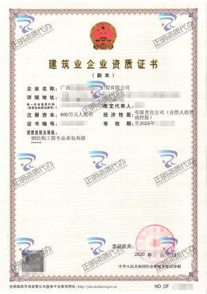 南宁-钢结构betway必威登陆网址专业承包叁级