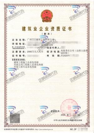 南宁-建筑betway必威登陆网址施工总承包叁级