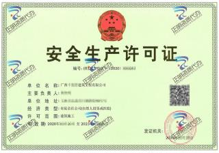 玉林-建筑公司安全生产许可证