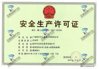 梧州-基础公司安全生产许可证