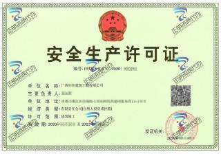 贵港-betway必威登陆网址公司安全生产许可证