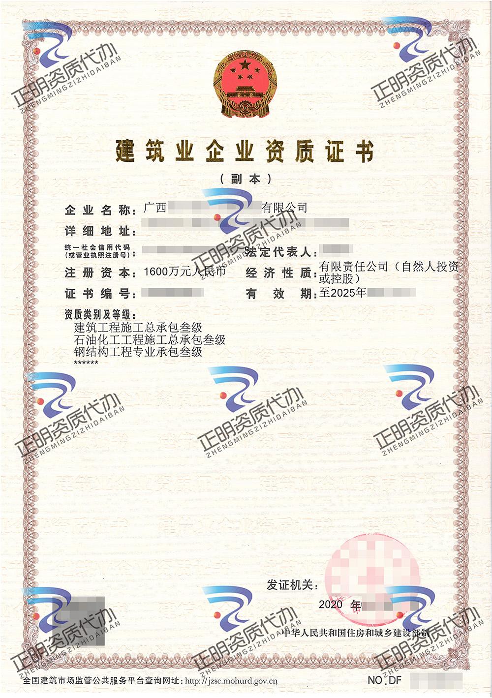 南宁-石油化工工程施工总承包叁级