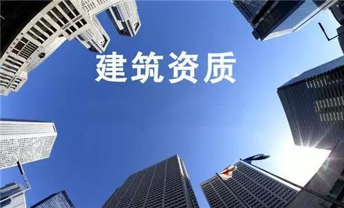 广西代办一个建筑资质需要多少钱?