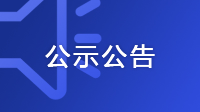 南宁市行政审批局关于2020年第26批建设工程企业资质审查意见的公示
