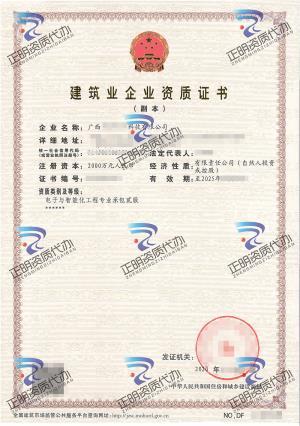 南宁-电子与智能化betway必威登陆网址专业承包贰级