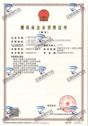 玉林-市政公用betway必威登陆网址施工总承包叁级