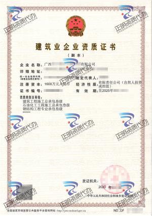 南宁-石油化工betway必威登陆网址施工总承包叁级