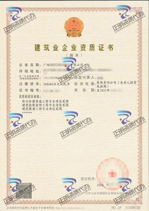 南宁-防水防腐保温betway必威登陆网址专业承包贰级
