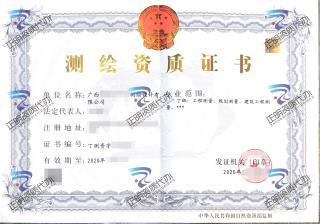 广西-测绘必威官方网站登录证书