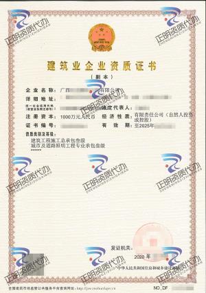 桂平-建筑betway必威登陆网址施工总承包叁级