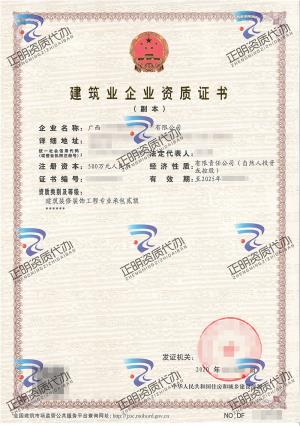 南宁-建筑装修装饰betway必威登陆网址专业承包贰级