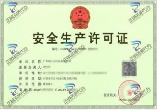 南宁-科技公司安全生产许可证