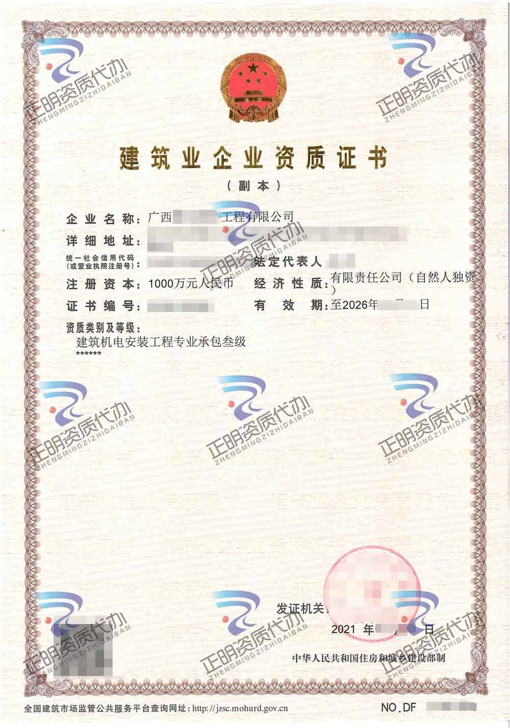 南宁-建筑机电安装工程专业承包叁级