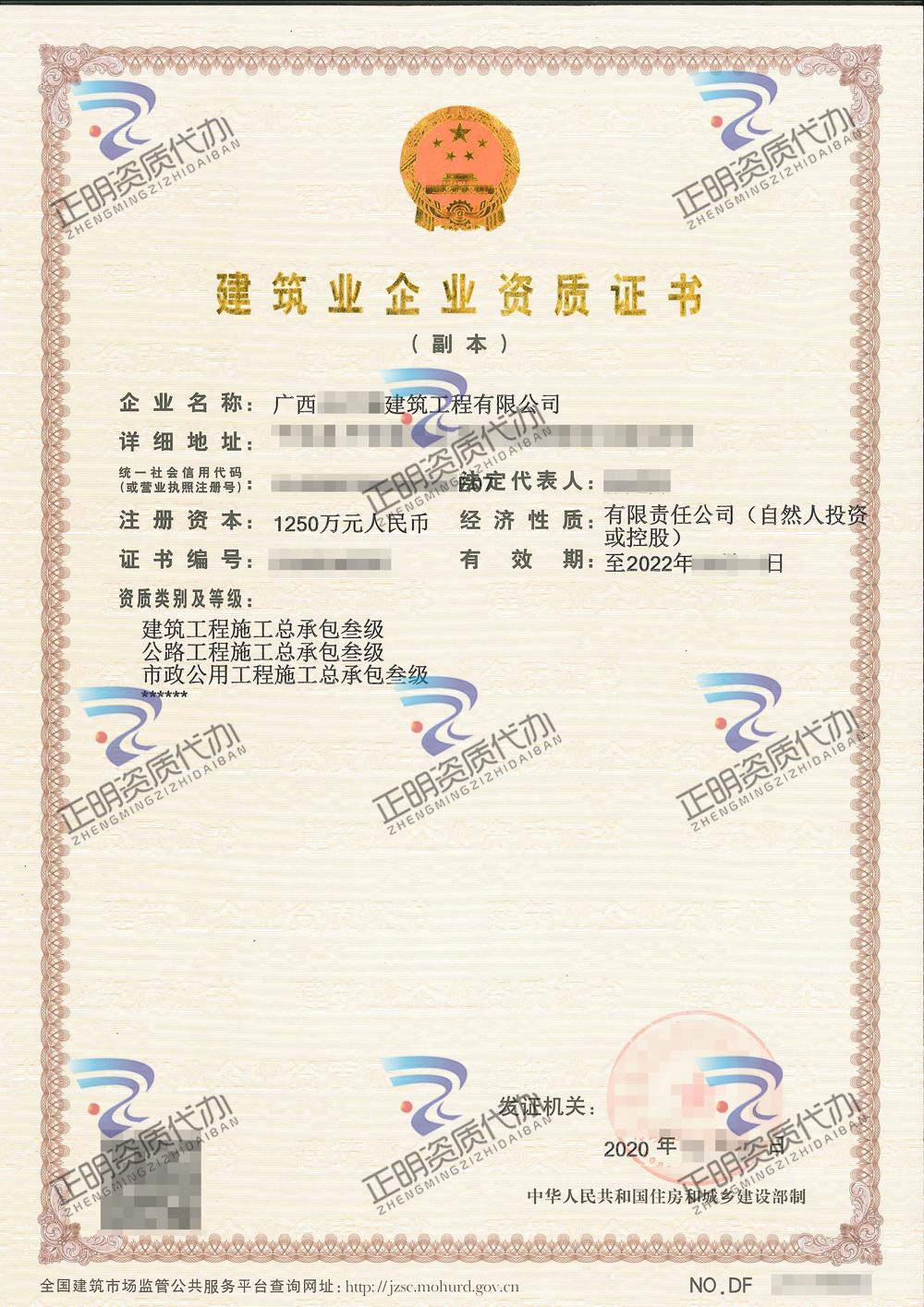 桂平-建筑工程施工总承包叁级