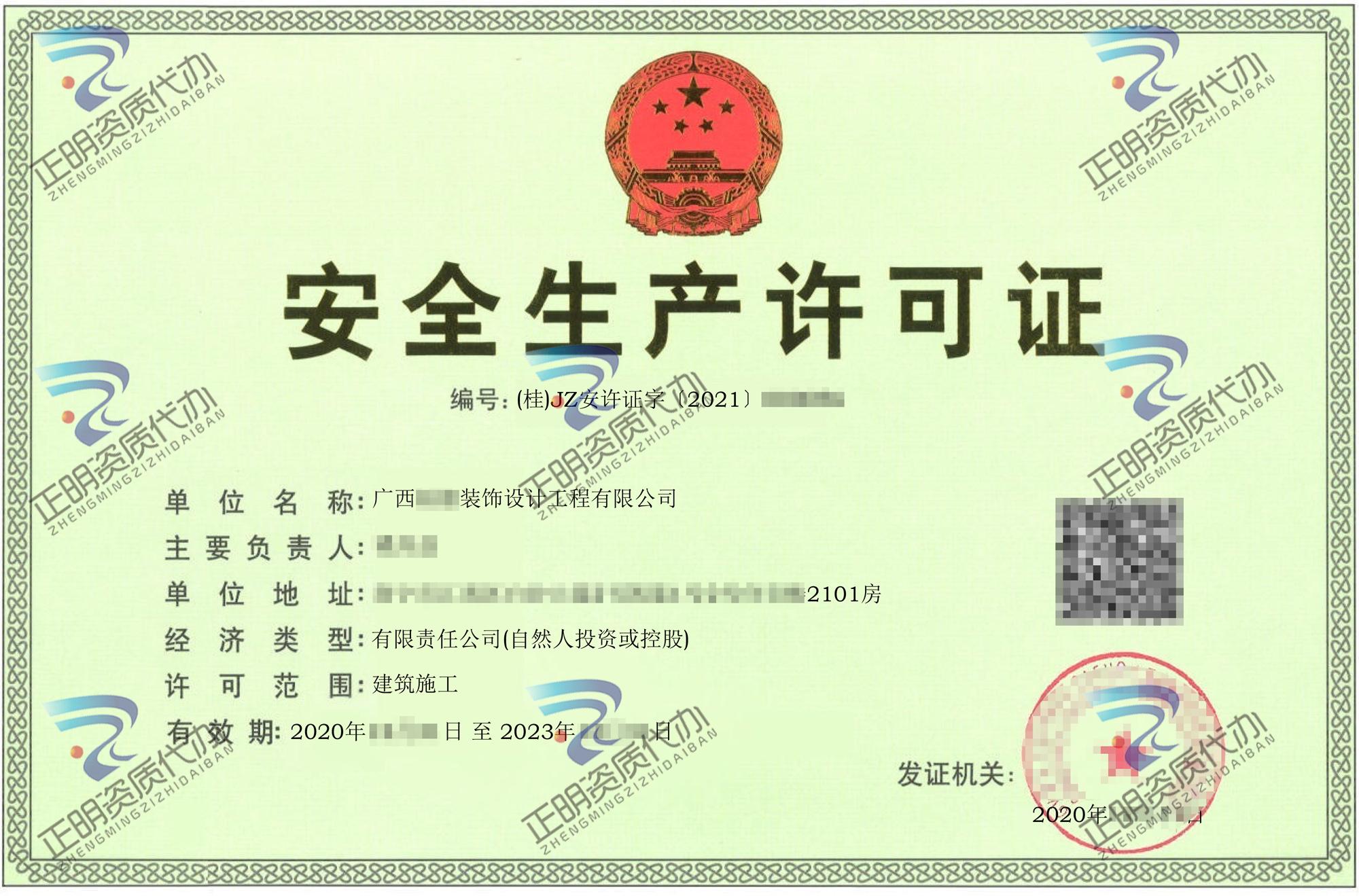 南宁-装饰设计公司安全生产许可证