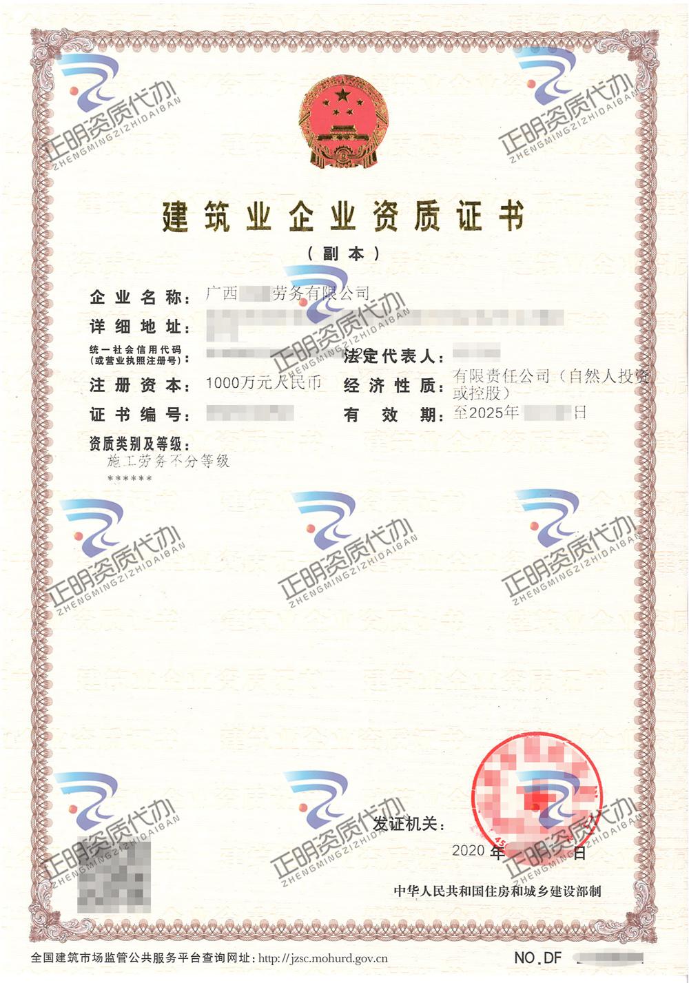 桂林-施工劳务不分等级