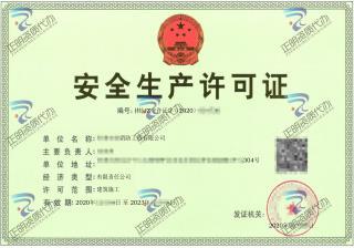 贵港-消防工程公司安全生产许可证