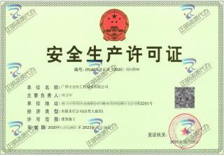 南宁-工程技术公司安全生产许可证