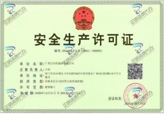 南宁-建材公司安全生产许可证
