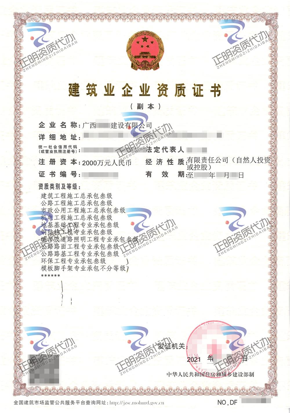 南宁-公路路面工程专业承包叁级