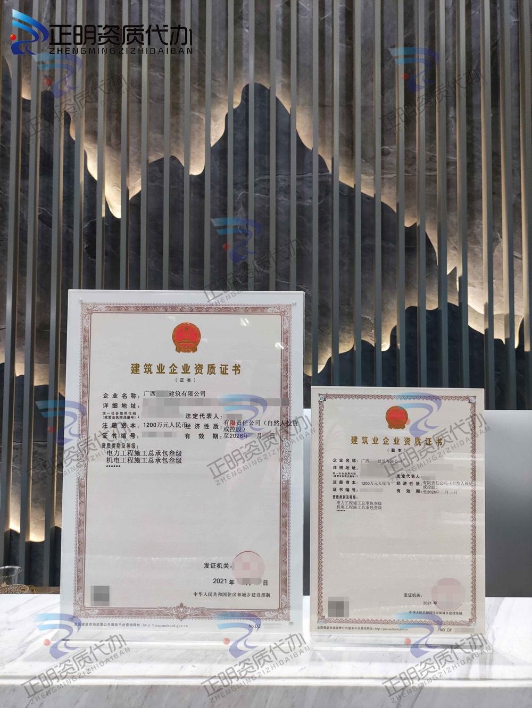 南宁-机电工程叁级01.jpg