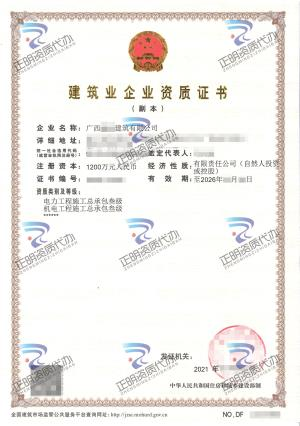 南宁-机电工程施工总承包叁级