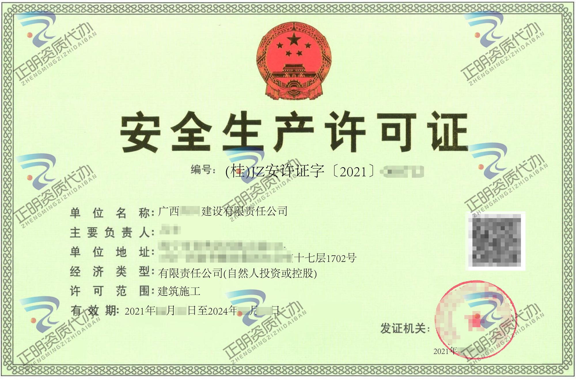 南宁-建设公司安全生产许可证
