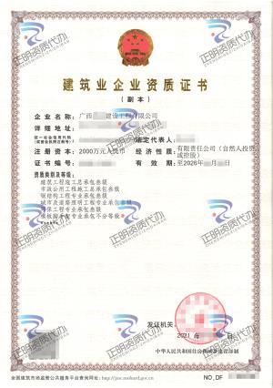 梧州-市政公用工程施工总承包叁级