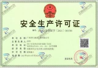 南宁-建设工程公司安全生产许可证