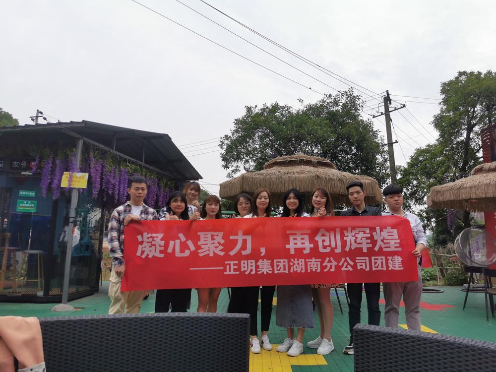 正明集团湖南分公司5月户外团建拓展活动:凝心聚力,再创辉煌